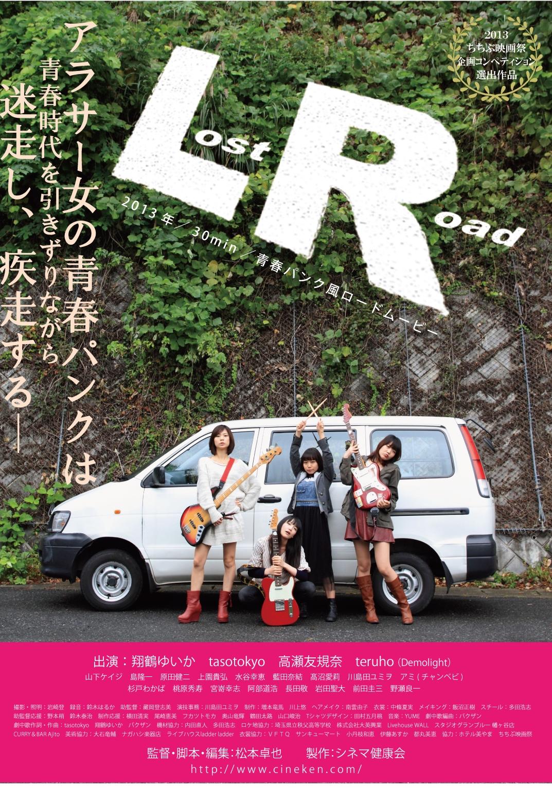 LR Lost Road