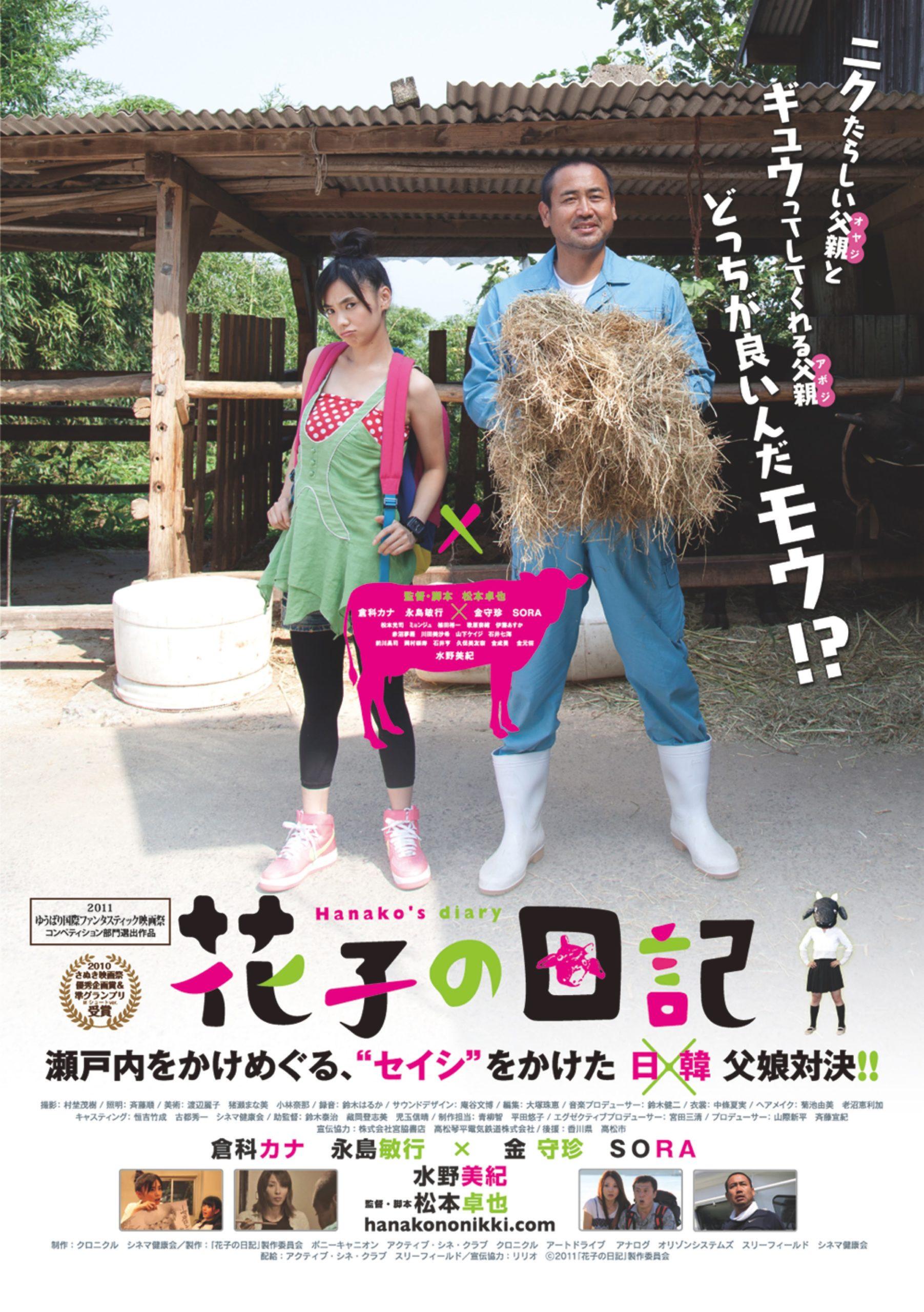12/12(12/11深夜) 『花子の日記』 テレビ放映