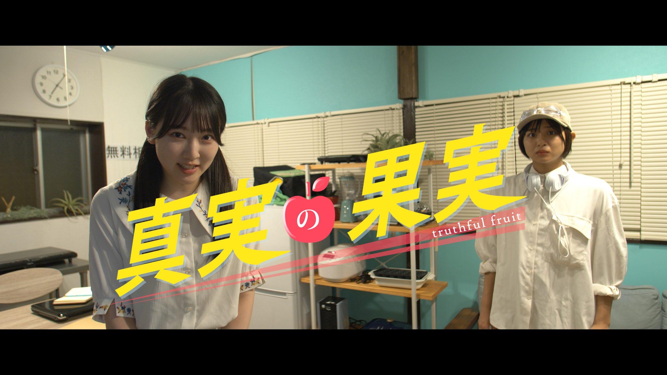 WEBドラマ「ゴードン探偵事務所」第5話『真実の果実』公開!